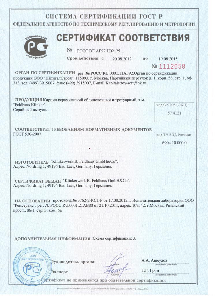 Сертификат соответствия облицовочного и тротуарного кирпича